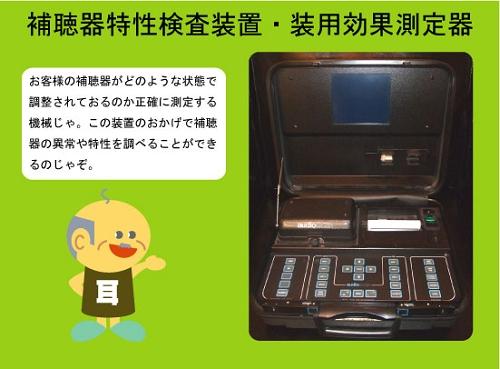 補聴器特性検査装置・装用効果測定器