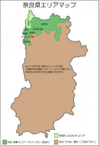 奈良県エリアマップ
