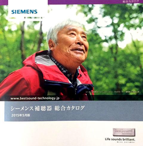 シーメンス補聴器総合カタログ