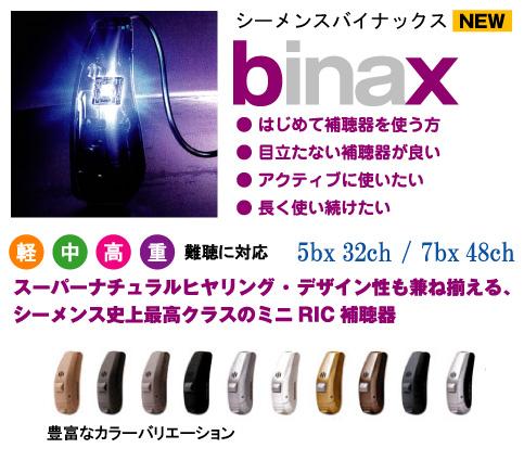 シーメンス補聴器バイナックス
