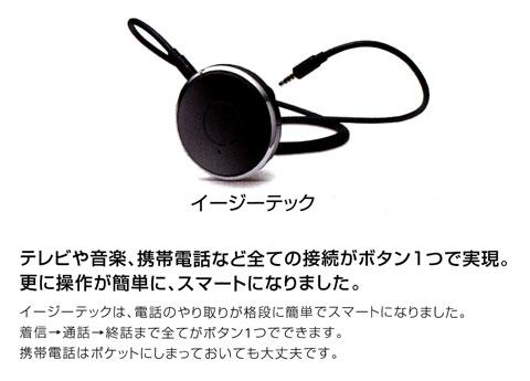シーメンス補聴器のイージーテックリモコン