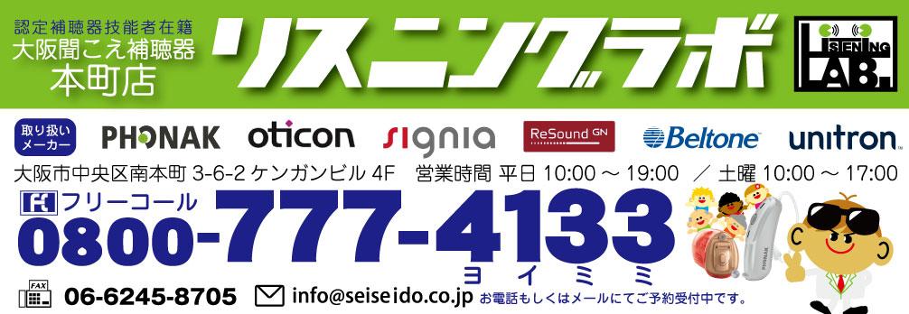 大阪の補聴器専門店 大阪聞こえ補聴器