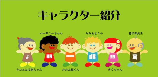 大阪聞こえ補聴器のキャラクター紹介