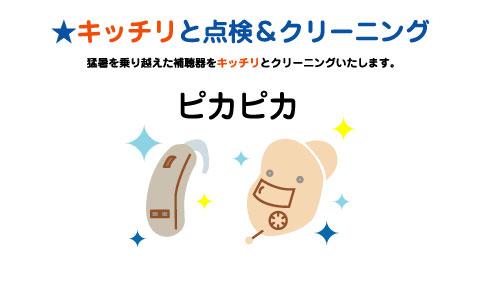 敬老の日の補聴器キャンペーン