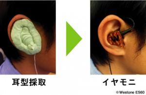 耳型採取2-2