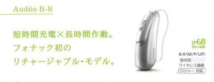 PHONAK クロス補聴器 充電式