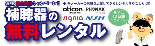 レンタル 大阪 補聴器