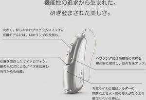 フォナック クロス補聴器 充電