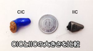 補聴器 大きさ 比較