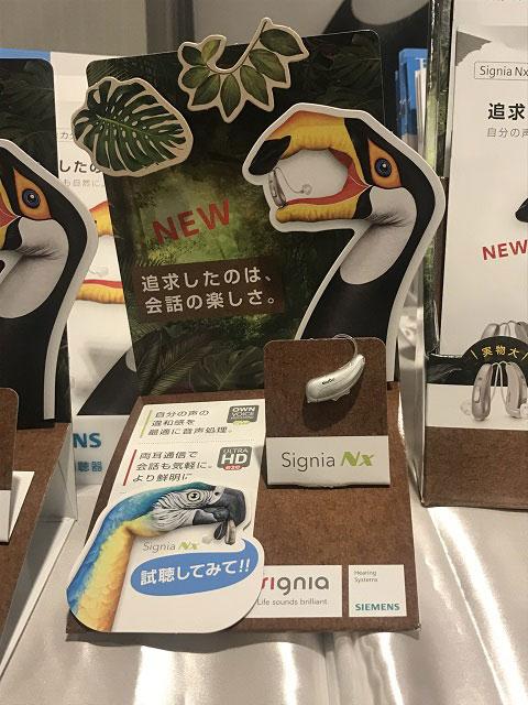 シグニア 補聴器 新製品