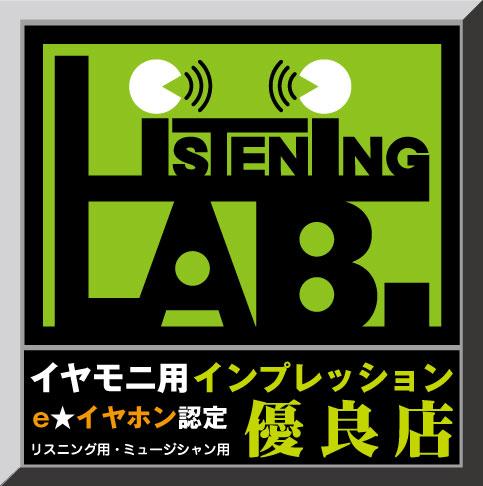 カスタムイヤホン耳型採取