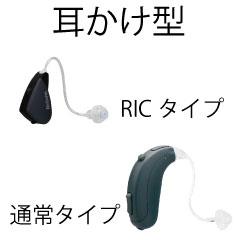 耳かけ型 補聴器