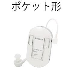 補聴器 買い替え ポケット型