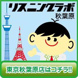 東京 補聴器 突発性難聴