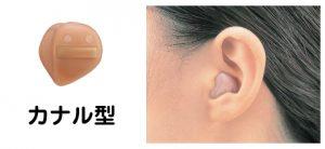 片耳難聴 補聴器 耳穴