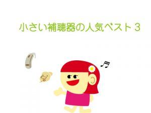 小さい補聴器 ランキング