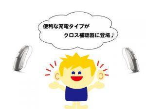 クロス補聴器 充電式