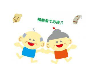 補聴器 補助金