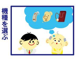 補聴器選び