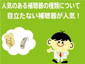 目立たない 補聴器 人気