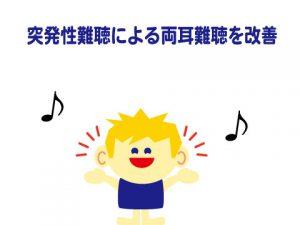 突発性難聴 両耳 改善
