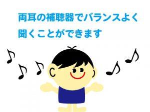 両耳 補聴器 効果
