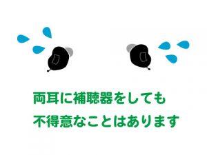 両耳補聴器 苦手