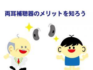 両耳 補聴器 メリット