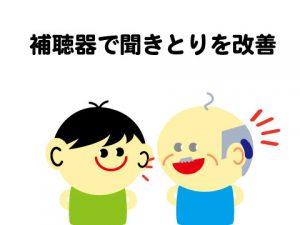 補聴器 聞きとり 改善