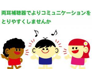 両耳補聴器 コミュニケーション
