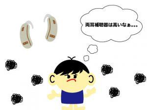 両耳補聴器 デメリット 値段