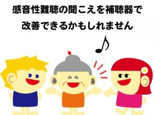 感音性難聴 補聴器