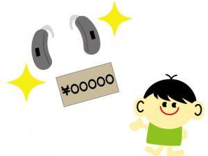 両耳 補聴器 相場