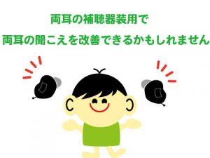 両耳補聴器 改善