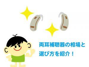 両耳補聴器 価格相場 選び方