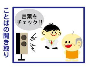 語音聴力測定 補聴器