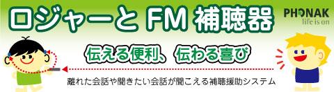 ロジャー FM補聴器