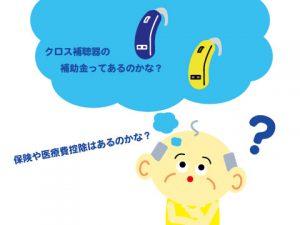 クロス補聴器 保険
