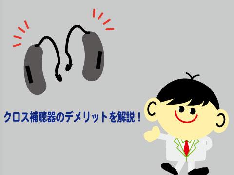 クロス補聴器 デメリット