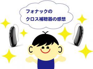 フォナック クロス補聴器 感想