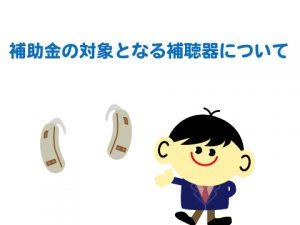 クロス補聴器 補助金