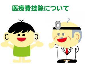 補聴器 医療費控除