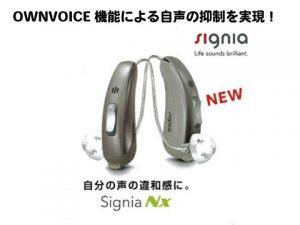 シグニアNX クロスnx a3