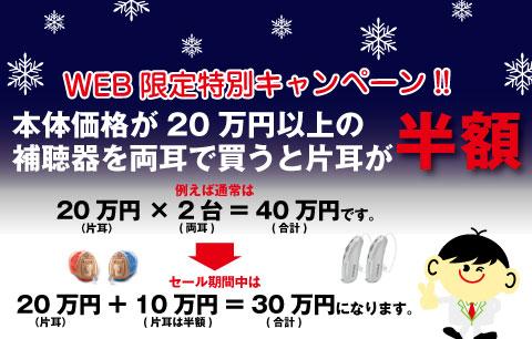 東京 補聴器 最安値