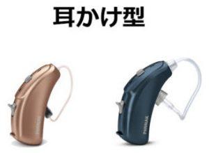 耳かけ型補聴器 a1