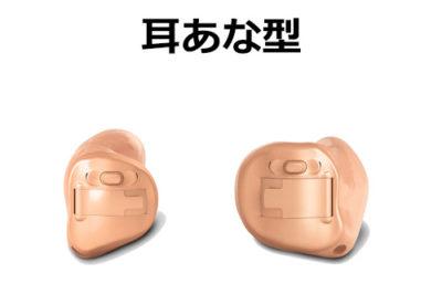 耳あな型補聴器 a1