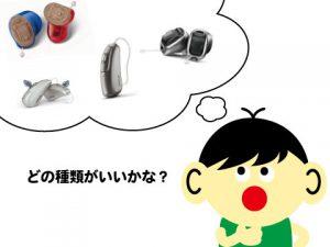 補聴器 選び a1