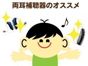 両耳補聴器 a1