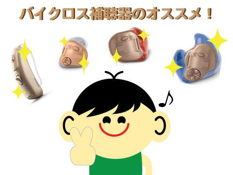 バイクロス補聴器 おすすめ a1