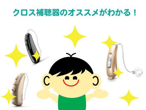 クロス補聴器 おすすめ a1